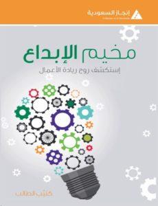 برنامج مخيم الإبداع